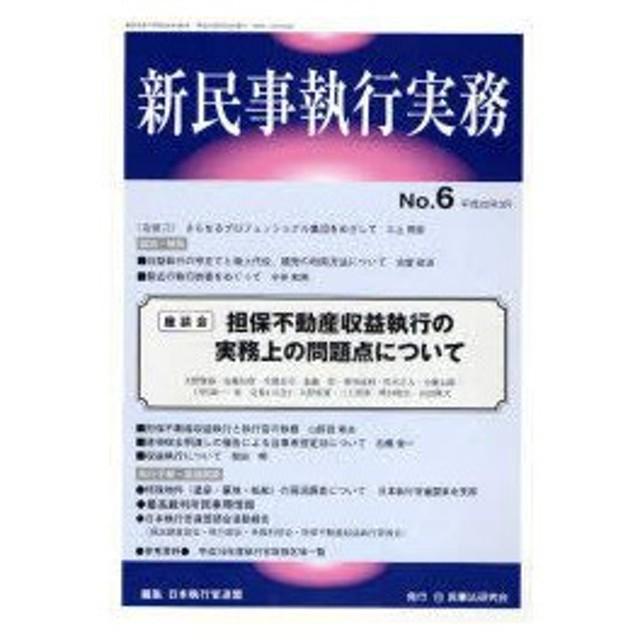 新品本/新民事執行実務 No.6(平成20年3月) 日本執行官連盟/編集