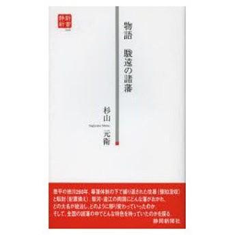 新品本/物語駿遠の諸藩 杉山元衛/著