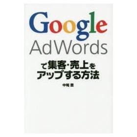 新品本/Google AdWordsで集客・売上をアップする方法 中尾豊/著