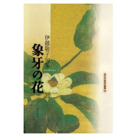 新品本/象牙の花 伊藤敬子句集 伊藤敬子/著