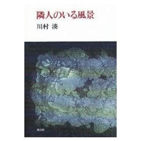 新品本/隣人のいる風景 川村湊評論集 4 川村湊/著