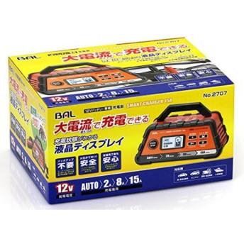 BAL (大橋産業) 12Vバッテリー専用充電器 SMART C 15A 自動車・農機・建設機械など 2707