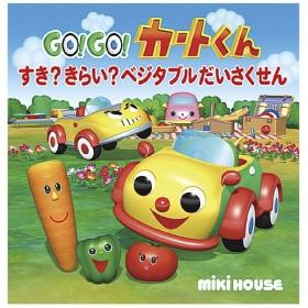GO!GO!カートくんすききらいベジタブルだいさくせん / 子供 / 絵本