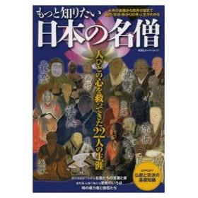 新品本/もっと知りたい日本の名僧 その教えと波乱の生涯