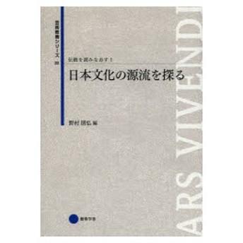 新品本/伝統を読みなおす 1 日本文化の源流を探る