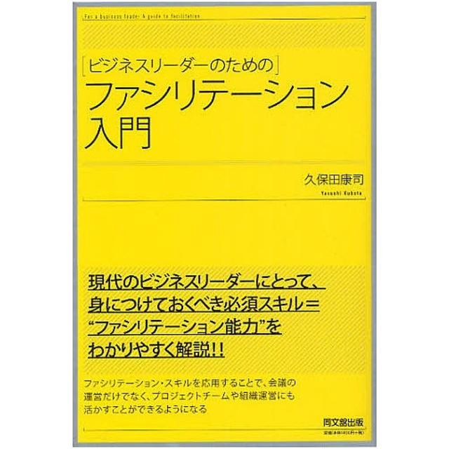 ビジネスリーダーのためのファシリテーション入門 / 久保田康司