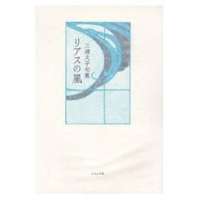新品本/リアスの風 三浦久子句集 三浦久子/著