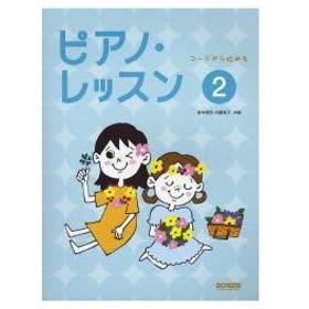 新品本/楽譜 ピアノ・レッスン   2 森本 琢郎 共編 内藤 雅子 共編