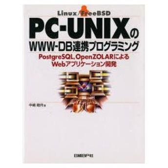 新品本/PC−UNIXのWWW−DB連携プログラミング PostgreSQL,OpenZOLARによるWebアプリケーション開発 Linux/Free