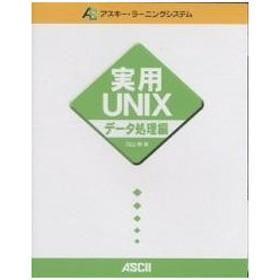 実用UNIX データ処理編 / 羽山博