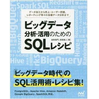 ビッグデータ分析・活用のためのSQLレシピ データ加工から売上・ユーザー把握、レポーティング等々の各種データ分析まで / 加嵜長門 / 田宮直人