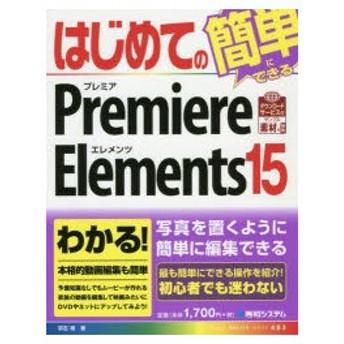 はじめてのPremiere Elements 15 羽石相/著