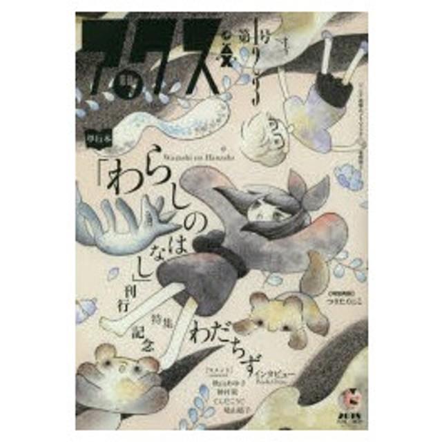 新品本/アックス Vol.123 単行本「わらしのはなし」刊行記念 特集わだちず 青林工藝舎/編集