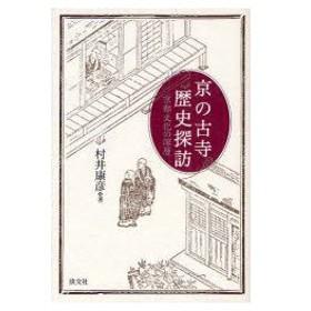 新品本/京の古寺歴史探訪 京都文化の深層 村井康彦/著
