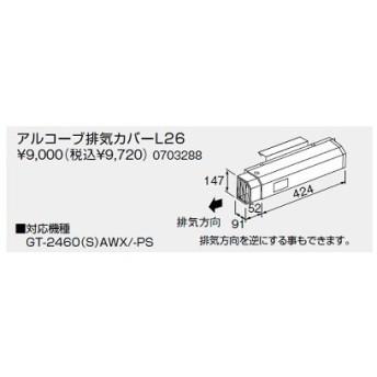 【アルコーブ排気カバーL40 0708355】NORITZ アルコーブ排気カバー 【ノーリツ】