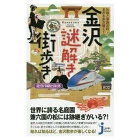新品本/金沢謎解き街歩き 伝統と革新の町・金沢を歩き解く! 能登印刷出版部/著