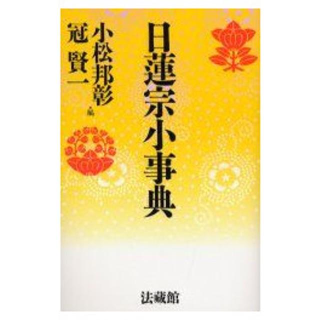 新品本/日蓮宗小事典 新装版 小松邦彰/編 冠賢一/編