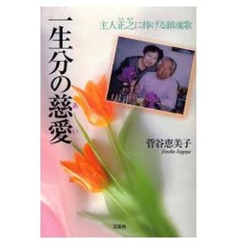新品本/一生分の慈愛(あい) 主人正之に捧げる鎮魂歌 菅谷恵美子/著