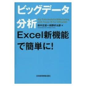 ビッグデータ分析Excel新機能で簡単に! 田中正道/著 前野好太郎/著