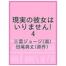 現実の彼女はいりません! 4 / 三雲ジョージ / 田尾典丈