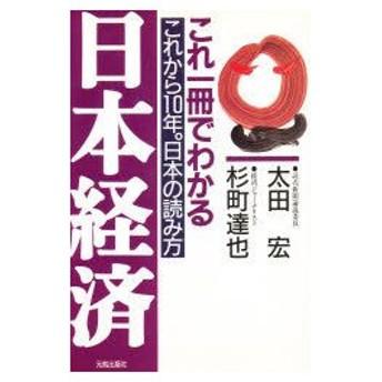 新品本/これ一冊でわかる日本経済 これから10年。日本の読み方 太田宏/著 杉町達也/著