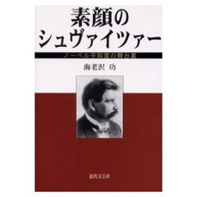 新品本/素顔のシュヴァイツァー ノーベル平和賞の舞台裏 海老沢功/著