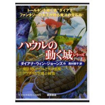新品本/ハウルの動く城シリーズ 2冊セット D.W.ジョーンズ 西村 醇子 訳