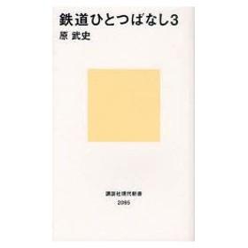 鉄道ひとつばなし 3 原武史/著