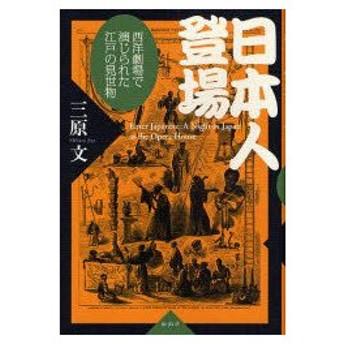 新品本/日本人登場 西洋劇場で演じられた江戸の見世物 三原文/著