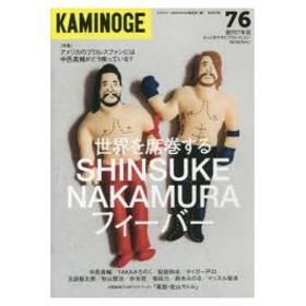 新品本/KAMINOGE 76 世界を席巻する中邑真輔 KAMINOGE編集部/編
