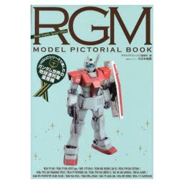 新品本/RGM MODEL PICTORIAL BOOK HGUCシリーズで楽しむガンダム世界の地球連邦軍量産機 モデルグラフィックス編集部/編