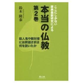 新品本/ここにしかない原典最新研究による本当の仏教 第2巻 殺人鬼や敵対者にお釈迦さまは何を説いたか 鈴木隆泰/著