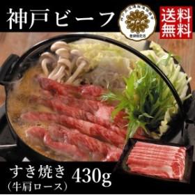 神戸牛 ギフト すき焼き しゃぶしゃぶ(神戸ビーフ)430g お歳暮 送料無料 牛肩ロース