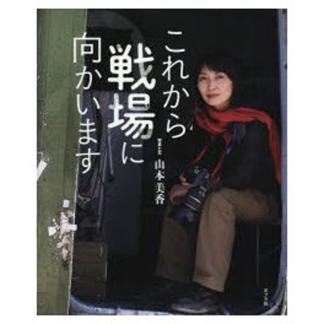 新品本/これから戦場に向かいます 山本美香/写真と文
