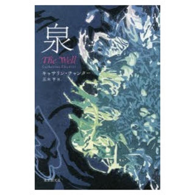 新品本/泉 キャサリン・チャンター/著 玉木亨/訳