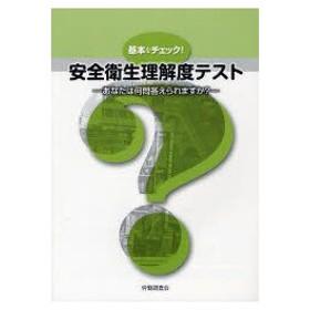 新品本/基本をチェック!安全衛生理解度テスト あなたは何問答えられますか 労働調査会出版局/編