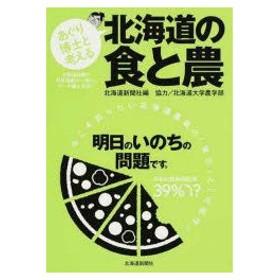新品本/あぐり博士と考える北海道の食と農 北海道新聞社 編