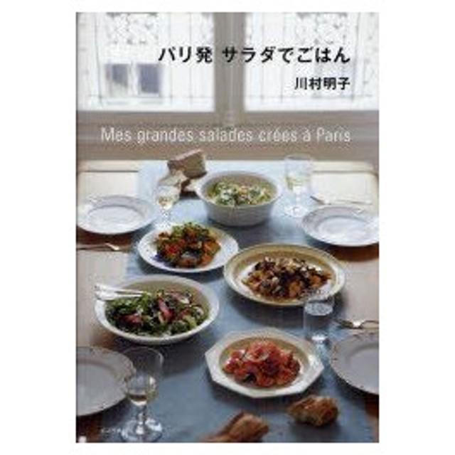 新品本/パリ発サラダでごはん 川村明子/著