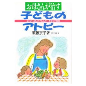 新品本/お母さんが治す子どものアトピー よいおっぱいとアレルギーをなくす食事 須藤京子/著