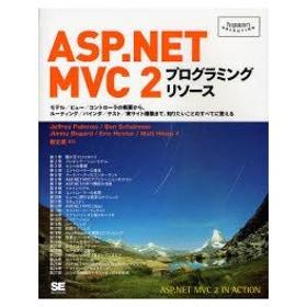 新品本/ASP.NET MVC 2プログラミングリソース モデル/ビュー/コントローラの概要から、ルーティング/バインダ/テスト/実サイト構築まで、知