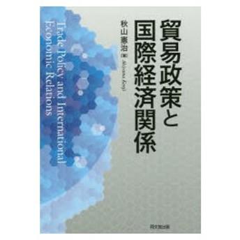 新品本/貿易政策と国際経済関係 秋山憲治/著