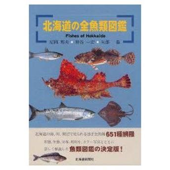新品本/北海道の全魚類図鑑 尼岡邦夫/著 仲谷一宏/著 矢部衞/著