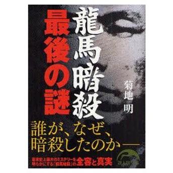 新品本/竜馬暗殺最後の謎 菊地明/著