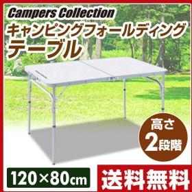 キャンピングフォールディングテーブル(幅120奥行80) YAT-1280F(WW) レジャーテーブル 折りたたみテーブル キャンプ アウトドア バーベキュー【あすつく】