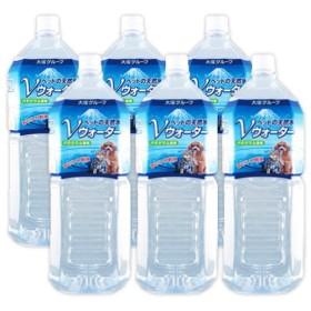 送料無料 アース ペットの天然水 Vウォーター 2L × 6本 ケース販売