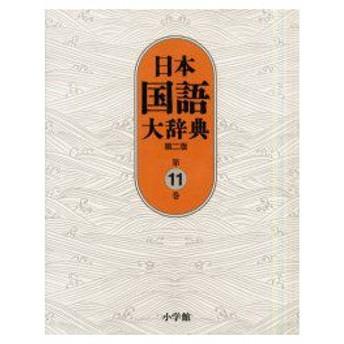 新品本/日本国語大辞典 第11巻 はん−ほうへ 小学館国語辞典編集部/編集