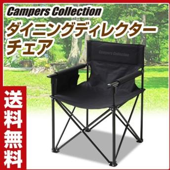ダイニングディレクターチェア DDC-02 レジャーチェア キャンプ アウトドア バーベキュー 折りたたみ椅子 折りたたみチェア