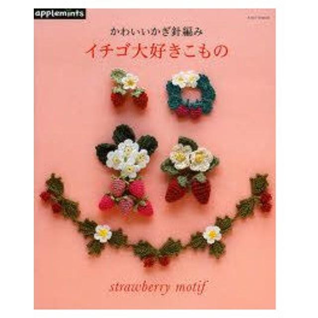 新品本/イチゴ大好きこもの かわいいかぎ針編み