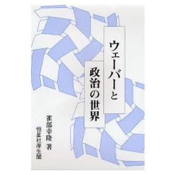 新品本/ウェーバーと政治の世界 雀部幸隆/著
