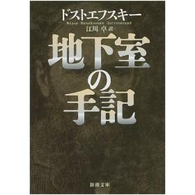 地下室の手記 / ドストエフスキー / 江川卓